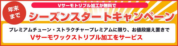 banner_campaign.fw_r1_c1